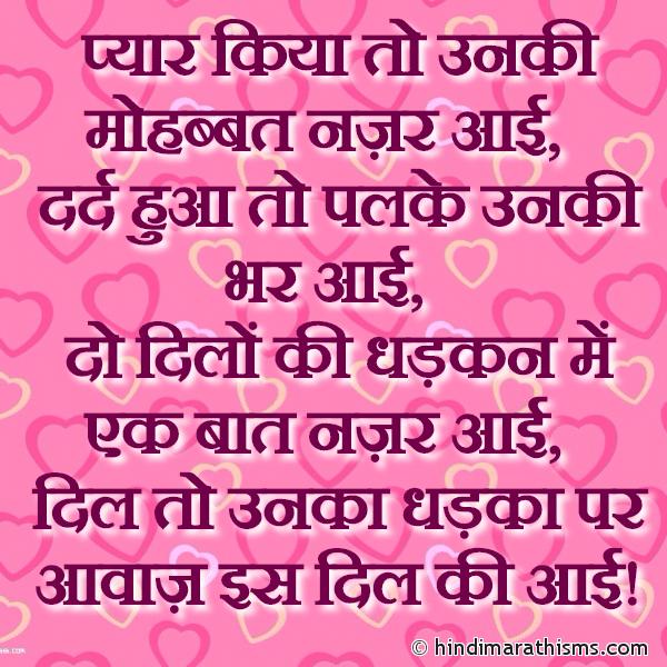 Dil Unka Dhadka Par Aawaj Is Dil Ki Aayi