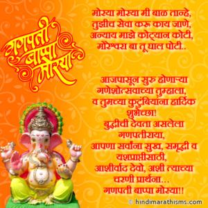 Ganesh Utsavachya Hardik Shubhechha
