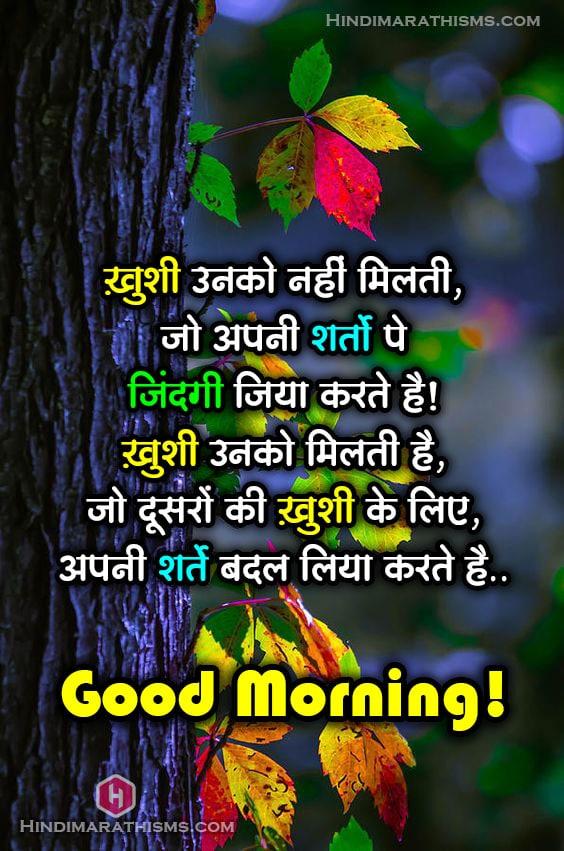 Good Morning Khushi
