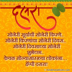 Happy Dasara SMS Marathi