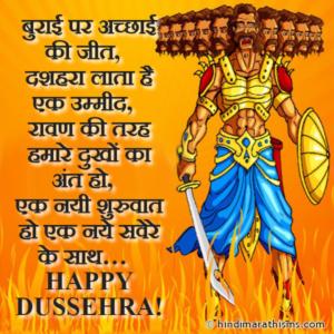 Happy Dussehra SMS Hindi