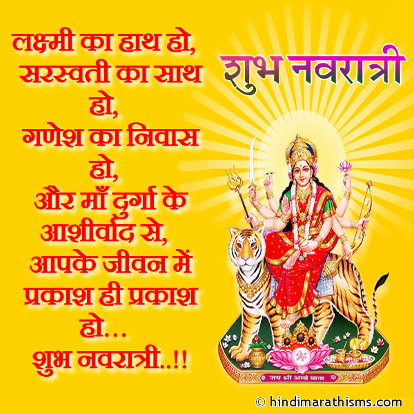 Happy Navaratri Hindi SMS