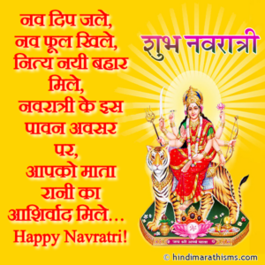 Happy Navratri SMS Hindi