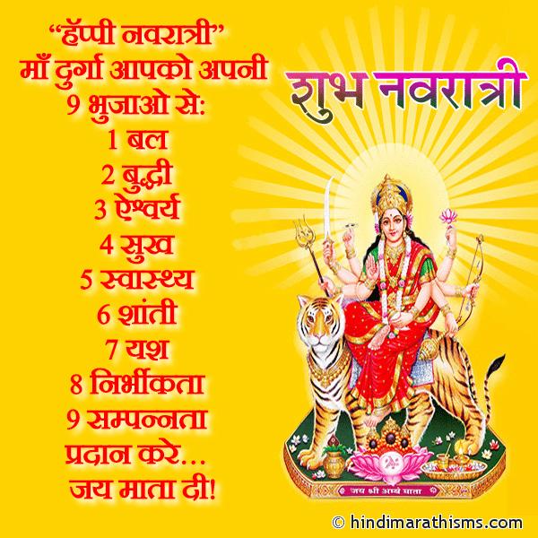 Maa Durga SMS Hindi