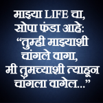 Majhya Life Cha Fanda