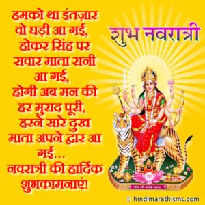 Mata Rani SMS Hindi