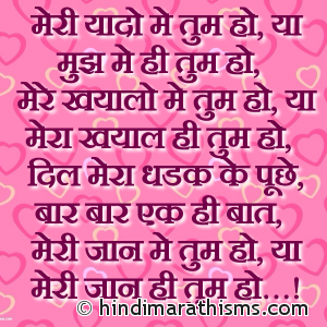 Meri Jaan Hi Tum Ho