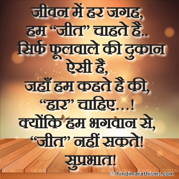 NICE LINE Hindi