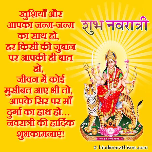 Navratri Ki Hardik Shubhkamnaye | नवरात्री की हार्दिक शुभकामनाएं