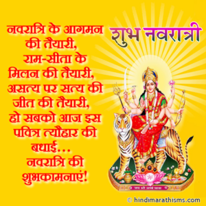 Navratri Ki Shubhkamnaye | नवरात्रि की शुभकामनाएं