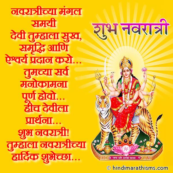 Navratrichya Hardik Shubhechha Marathi SMS