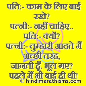 Pati Patni Aur Kamwali Bai Joke