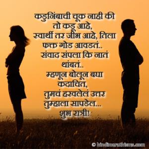 Sanvad Sampla Ki Naate Thambate