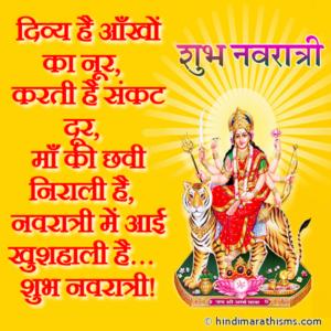 Shubh Navratri SMS | शुभ नवरात्री SMS