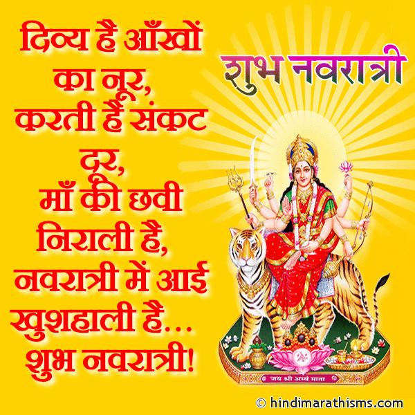 Shubh Navratri SMS   शुभ नवरात्री SMS