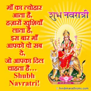Shubh Navratri SMS Hindi