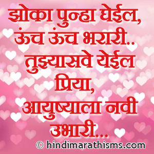 Tujhya Save Priya