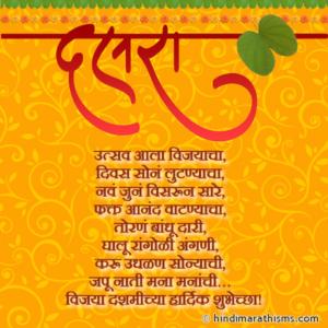Vijaya Dashamichya Hardik Shubhechha