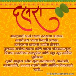 Vijayadashmi Marathi SMS