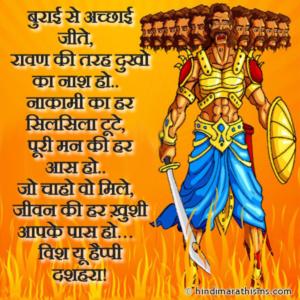 Wish You Happy Dussehra Hindi