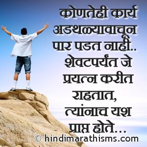 Yash Tyana Bhetate Je Prayatn Kartat