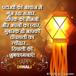 दिवाली की शुभकामनाएं