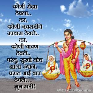 Aai Baap Sambhale Toch Sukhi Jhala