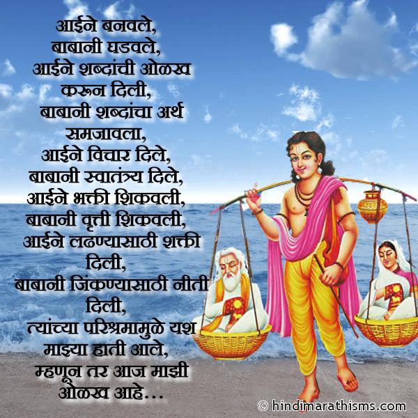 Aai Baba Marathi SMS
