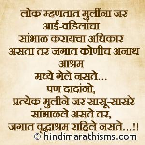 Aai-Vadilancha Sambhal Karayacha Adhikaar