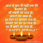 Aaj Se Aap Ke Yaha Dhan Ki Barsat Ho