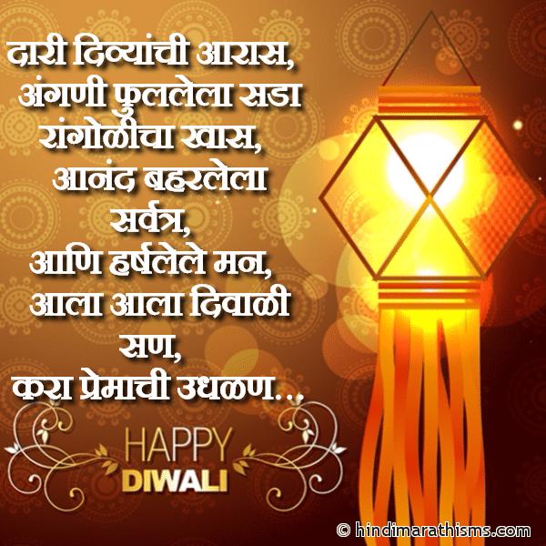 Aala Aala Diwali San