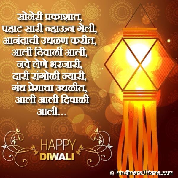 Aali Aali Diwali Aali