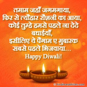 Advance Diwali Mubarak