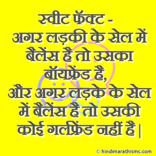 Balance Hindi SMS