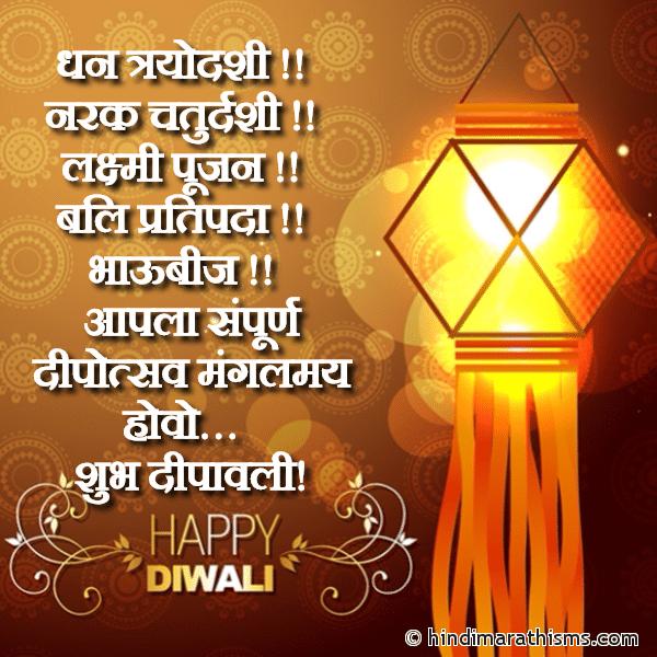 Dhan Trayodashi SMS Marathi