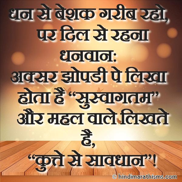 Dil Se Rahna Dhanwan
