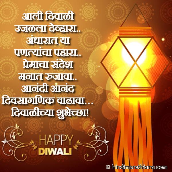 Divalichya Shubhechha   दिवाळीच्या शुभेच्छा