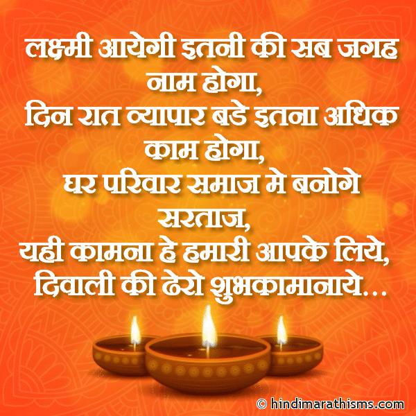 Diwali Ki Shubh Kamna SMS