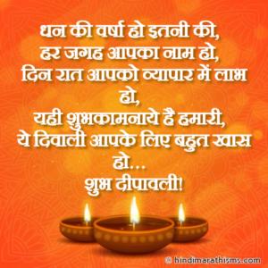 Diwali Shubhkamnaye Hindi