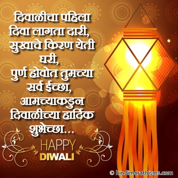Diwalicha Pahila Diva Lagata Dari