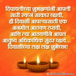 Diwalichya Laksh Laksh Shubhechha