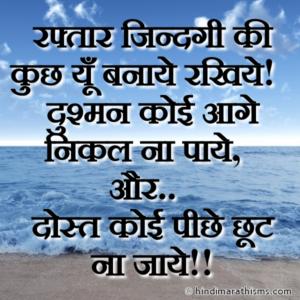 Dost Koi Piche Chhut Na Jaye