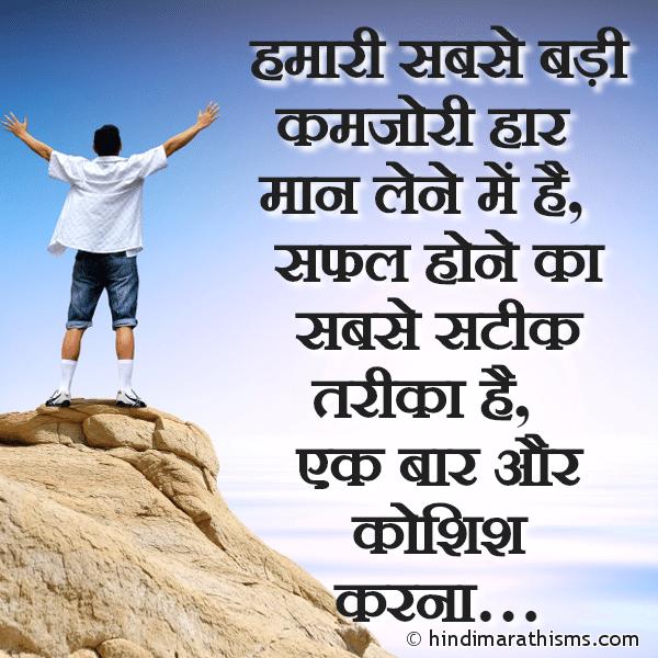 Ek Baar Aur Koshish Karna Jaruri Hai