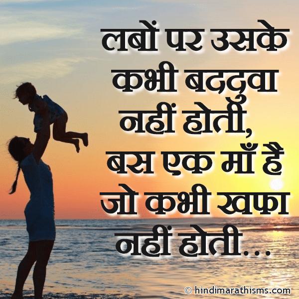 Ek Maa Hai Jo Kabhi Khafa Nahi Hoti