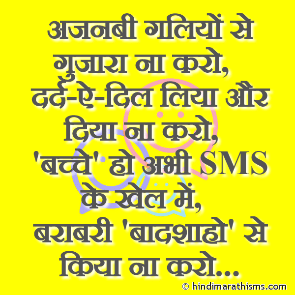 Funny SMS for Friend in HIndi