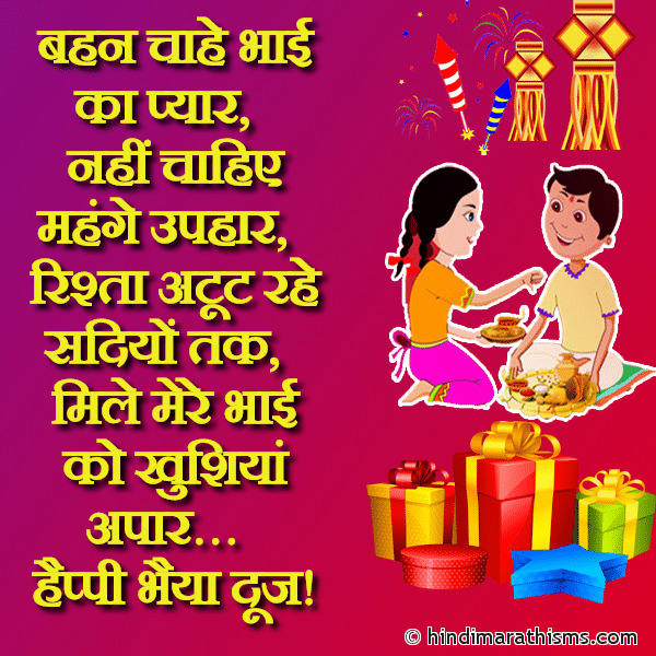 Happy Bhai Dooj SMS