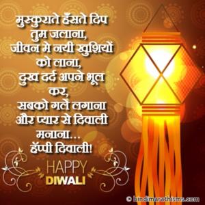 Happy Diwali SMS Hindi | हॅप्पी दिवाली SMS