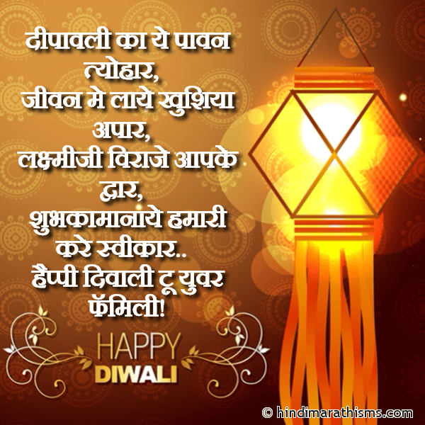 Happy Diwali To Your Family SMS