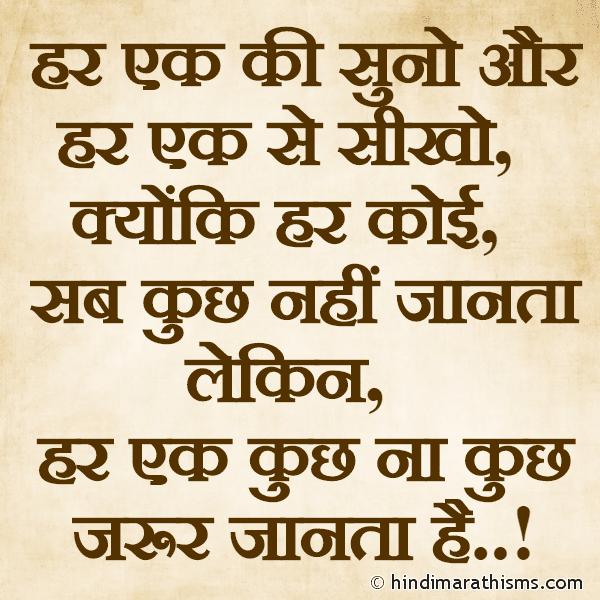 Har Ek Se Sikho