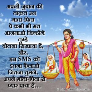 Hindi SMS On MATA PITA